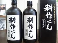 kosaku_kun