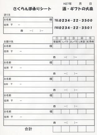 さくらんぼ申込書2015 002