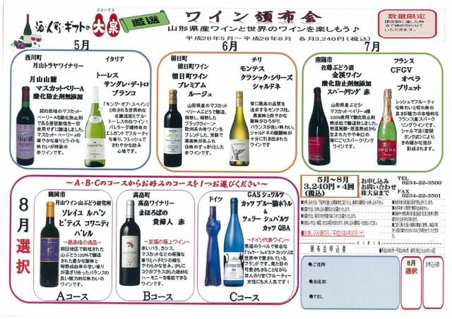 大泉WINE_w1050